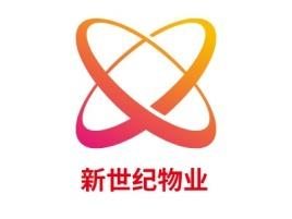 新世纪物业企业标志设计