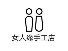 女人缘手工店企业标志设计