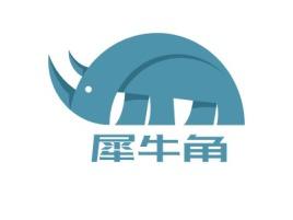 犀牛角logo标志设计