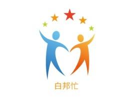 白邦忙logo标志设计