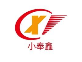 小奉鑫logo标志设计