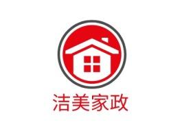 洁美家政公司logo设计