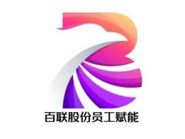 百联股份员工赋能店铺标志设计