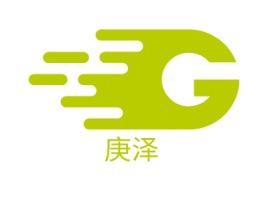 庚泽企业标志设计