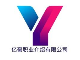 亿豪职业介绍有限公司公司logo设计