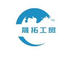 晟拓工贸企业标志设计
