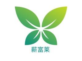 薪富莱企业标志设计