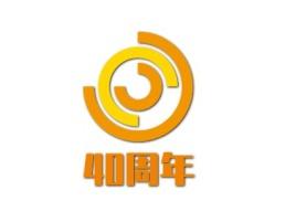 40周年logo标志设计