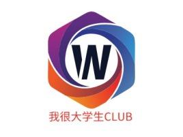我很大学生CLUB公司logo设计