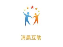 清晨互助公司logo设计