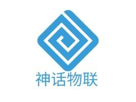 神话物联公司logo设计