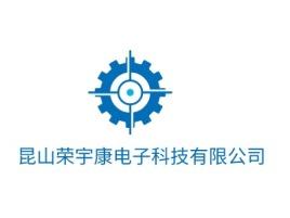 昆山荣宇康电子科技有限公司企业标志设计