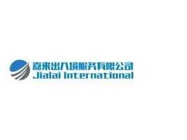 嘉来出入境服务有限公司Jialai International logo标志设计
