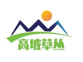 高坡草丛品牌logo设计