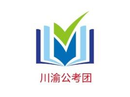 重庆川渝公考团logo标志设计