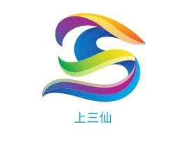 上三仙品牌logo设计