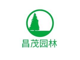 昌茂园林logo标志设计