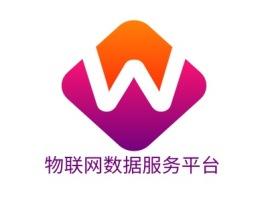 物联网数据服务平台公司logo设计
