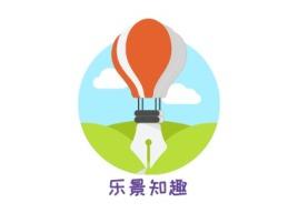 乐景知趣logo标志设计