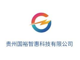 贵州国裕智惠科技有限公司企业标志设计