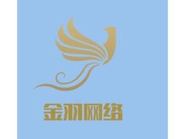 金羽网络公司logo设计