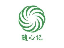 天津随心记品牌logo设计