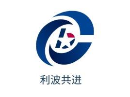 利波共进公司logo设计