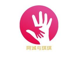 阿诚与琪琪logo标志设计