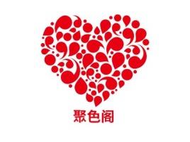 聚色阁品牌logo设计