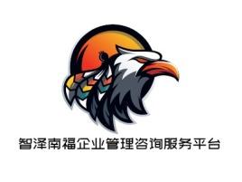 智泽南福企业管理咨询服务平台logo标志设计