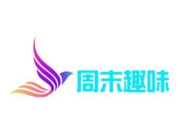 重庆周末趣味logo标志设计