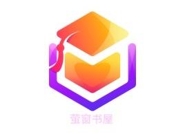 萤窗书屋logo标志设计