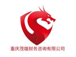 重庆重庆茂雄财务咨询有限公司公司logo设计
