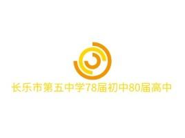 长乐市第五中学78届初中80届高中logo标志设计