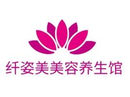 纤姿美美容养生馆公司logo设计