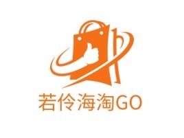 若伶海淘GO店铺标志设计