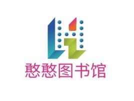 重庆憨憨图书馆logo标志设计