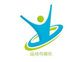 运动与娱乐logo标志设计