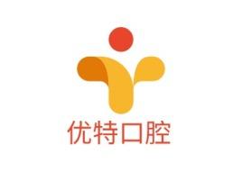 优特口腔门店logo标志设计