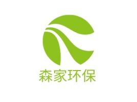 森家环保企业标志设计