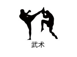 武术logo标志设计