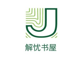 解忧书屋logo标志设计