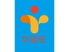 华蓝旺品牌logo设计