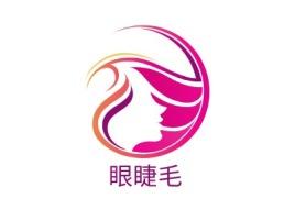 眼睫毛门店logo设计