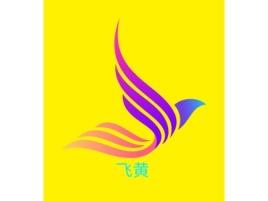 飞黄公司logo设计