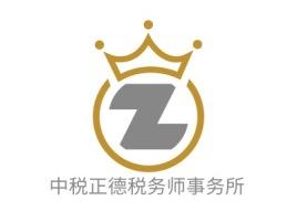 中税正德税务师事务所公司logo设计