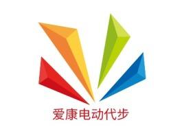 爱康电动代步公司logo设计