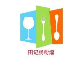 田记肠粉煌店铺logo头像设计