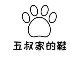 五叔家的鞋店铺标志设计