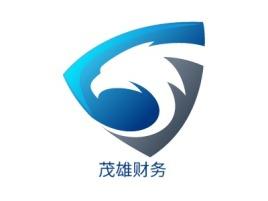 重庆茂雄财务公司logo设计